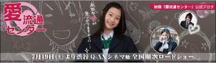 愛流通センター.jpg