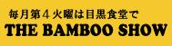 bambooshow.jpg